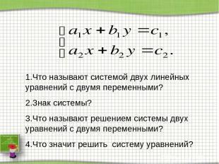 1.Что называют системой двух линейных уравнений с двумя переменными? 2.Знак сист