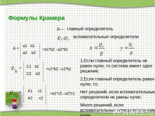 Формулы Крамера ∆---- главный определитель вспомогательные определители ∆ = a1 b