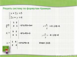 Решить систему по формулам Крамера 2 2 1 =1*1-2*2=-3≠0 5 2 4 1 =5*1-4*2=-3 1 5 2