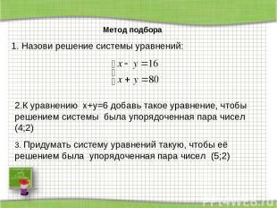 Метод подбора 1. Назови решение системы уравнений: 2.К уравнению x+y=6 добавь та