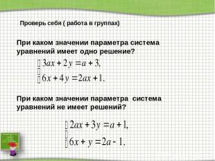 Проверь себя ( работа в группах) При каком значении параметра система уравнений