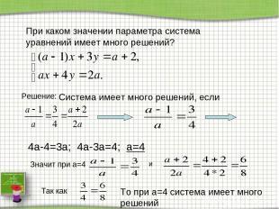 При каком значении параметра система уравнений имеет много решений? Решение: Сис