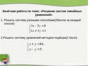 Зачётная работа по теме: «Решение систем линейных уравнений» Решить систему разн
