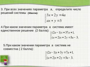 3. При всех значениях параметра a, определите число решений системы (3балла): 4.
