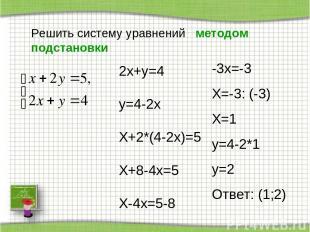Решить систему уравнений методом подстановки -3x=-3 X=-3: (-3) X=1 y=4-2*1 y=2 О