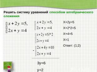 Решить систему уравнений способом алгебраического сложения 3y=6 y=2 X+2y=5 X+2*2