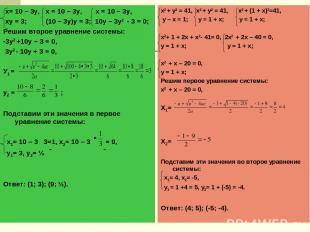 х2 + у2 = 41, х2 + у2 = 41, х2 + (1 + х)2=41, у – х = 1; у = 1 + х; у = 1 + х; х