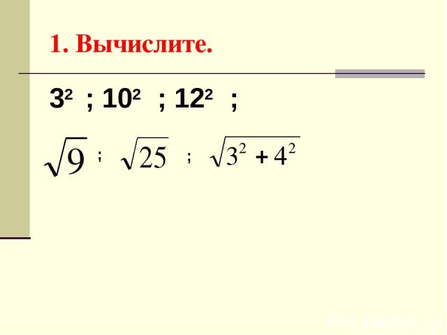 1. Вычислите. 32 ; 102 ; 122 ; ; ;