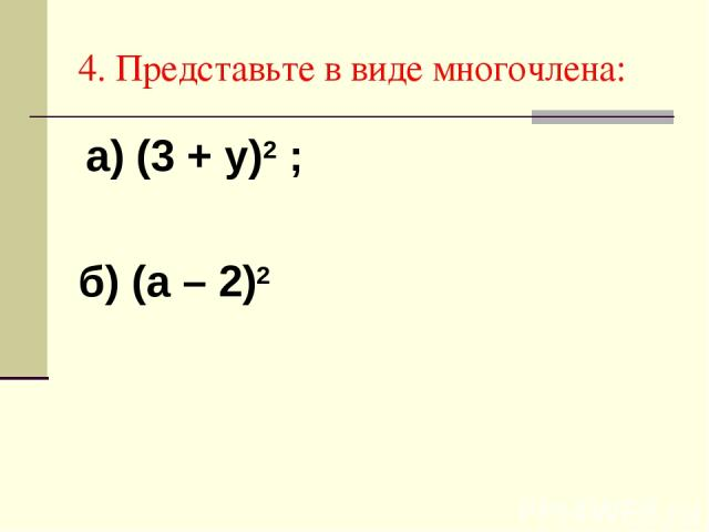 4. Представьте в виде многочлена: а) (3 + у)2 ; б) (а – 2)2