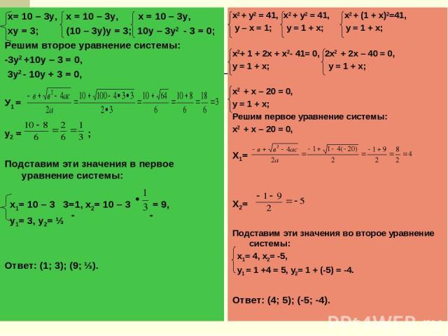 х2 + у2 = 41, х2 + у2 = 41, х2 + (1 + х)2=41, у – х = 1; у = 1 + х; у = 1 + х; х2+ 1 + 2х + х2- 41= 0, 2х2 + 2х – 40 = 0, у = 1 + х; у = 1 + х; х2 + х – 20 = 0, у = 1 + х; Решим первое уравнение системы: х2 + х – 20 = 0, Х1= Х2= Подставим эти значен…