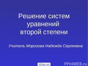 Решение систем уравнений второй степени Учитель Морозова Надежда Сергеевна 900ig