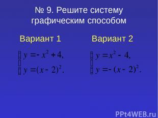 № 9. Решите систему графическим способом Вариант 1 Вариант 2