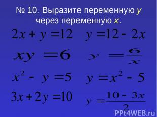 № 10. Выразите переменную у через переменную х.