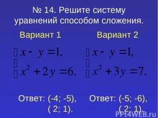 № 14. Решите систему уравнений способом сложения. Вариант 1 Вариант 2 Ответ: (-4