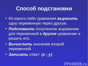 Способ подстановки Из какого-либо уравнения выразить одну переменную через другу