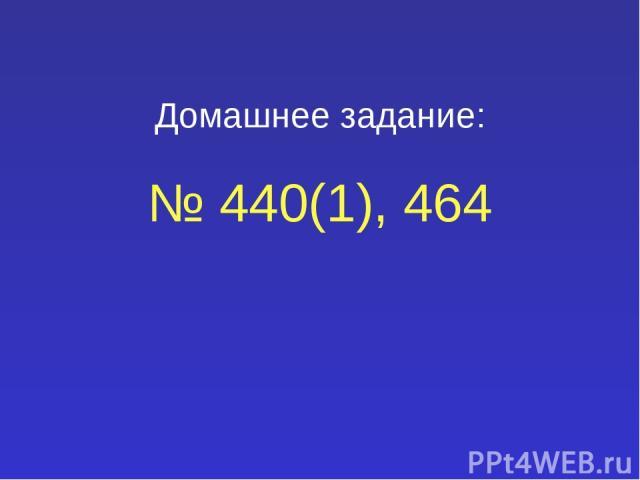 Домашнее задание: № 440(1), 464