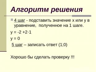 Алгоритм решения 4 шаг - подставить значение х или у в уравнение, полученное на