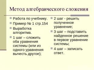 Метод алгебраического сложения Работа по учебнику. Пример № 1 стр.154 Выработка