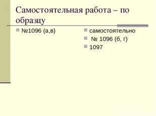 Самостоятельная работа – по образцу №1096 (а,в) самостоятельно № 1096 (б, г) 109