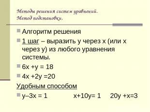 Методы решения систем уравнений. Метод подстановки. Алгоритм решения 1 шаг – выр