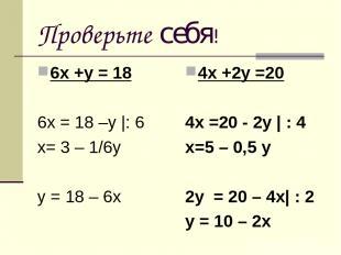 Проверьте себя! 6х +у = 18 6х = 18 –у  : 6 х= 3 – 1/6у у = 18 – 6х 4х +2у =20 4х