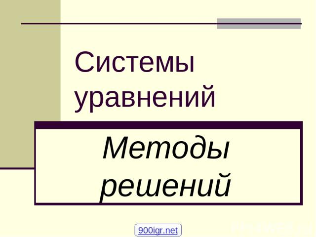 Системы уравнений Методы решений 900igr.net