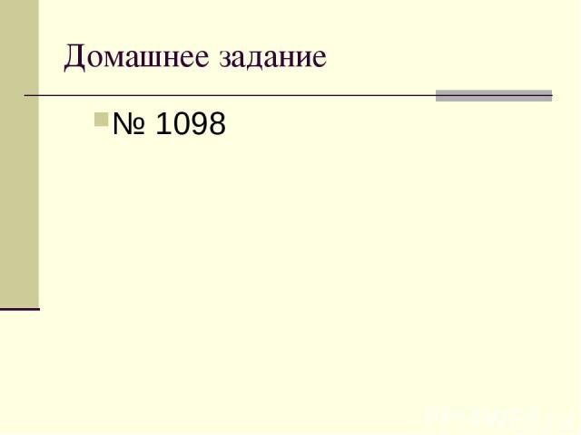 Домашнее задание № 1098