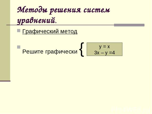 Методы решения систем уравнений. Графический метод Решите графически { у = х 3х – у =4