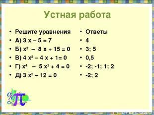 Устная работа Решите уравнения А) 3 х – 5 = 7 Б) х2 – 8 х + 15 = 0 В) 4 х2 – 4 х