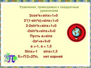Уравнения, приводимые к квадратным уравнениям 2cos²x+sinx+1=0 2*(1-sin²x)+sinx+1