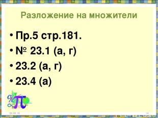 Разложение на множители Пр.5 стр.181. № 23.1 (а, г) 23.2 (а, г) 23.4 (а) * *