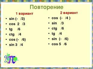 Повторение 1 вариант sin (-π/3) cos 2π/3 tg π/6 ctg π/4 cos (-π/6) sin 3π/4 2 ва