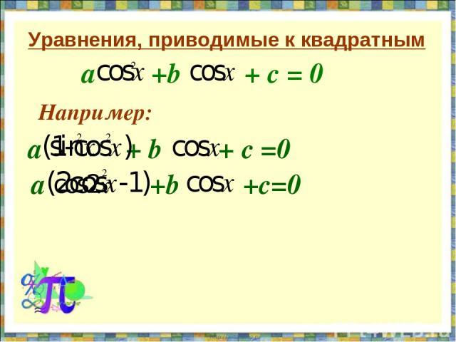 Уравнения, приводимые к квадратным Например: a +b + c = 0 a + b + c =0 a +b +c=0
