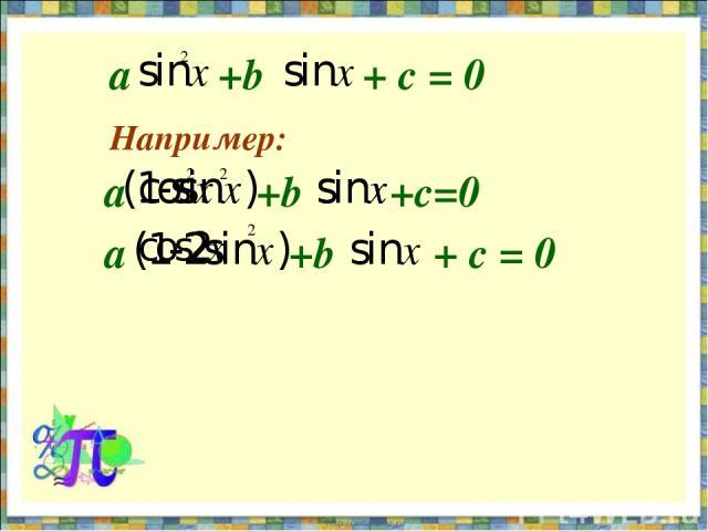 a +b + c = 0 Например: a +b +c=0 a +b + c = 0