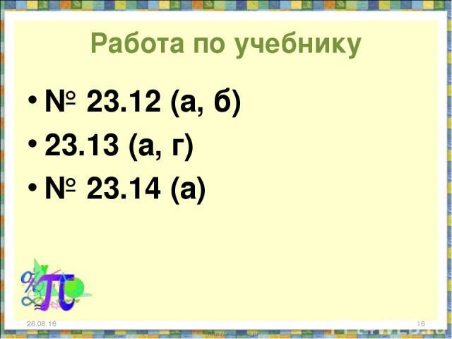 Работа по учебнику № 23.12 (а, б) 23.13 (а, г) № 23.14 (а) * *