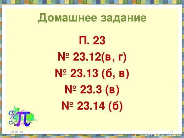 Домашнее задание П. 23 № 23.12(в, г) № 23.13 (б, в) № 23.3 (в) № 23.14 (б) * *