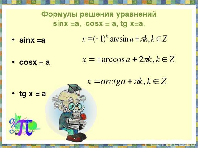 Формулы решения уравнений sinx =а, cosx = а, tg х=а. sinx =а cosx = а tg х = а