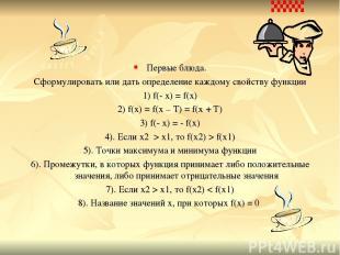 Первые блюда. Сформулировать или дать определение каждому свойству функции 1) f(