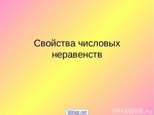Свойства числовых неравенств 900igr.net