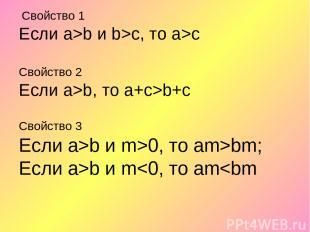 Свойство 1 Если а>b и b>с, то а>с Свойство 2 Если а>b, то а+с>b+с Свойство 3 Есл