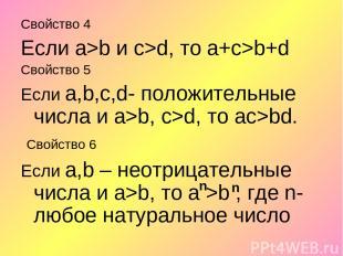 Свойство 4 Если а>b и с>d, то а+c>b+d Свойство 5 Если а,b,с,d- положительные чис