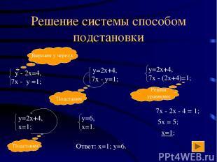 Решение системы способом подстановки 7х - 2х - 4 = 1; 5х = 5; х=1; Ответ: х=1; у