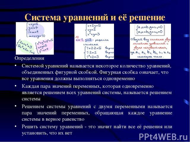 Система уравнений и её решение Определения Системой уравнений называется некоторое количество уравнений, объединенных фигурной скобкой. Фигурная скобка означает, что все уравнения должны выполняться одновременно Каждая пара значений переменных, кото…