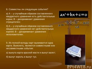 8. Совместны ли следующие события? а) А – у случайным образом составленного квад