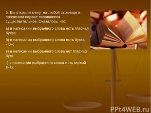 5. Вы открыли книгу на любой странице и прочитали первое попавшееся существитель