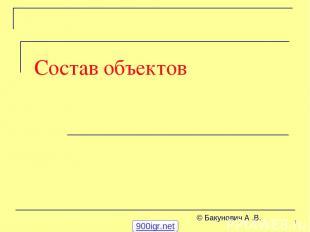 Состав объектов © Бакунович А .В. * 900igr.net