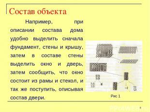 Например, при описании состава дома удобно выделить сначала фундамент, стены и к