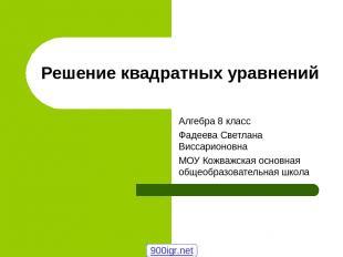 Решение квадратных уравнений Алгебра 8 класс Фадеева Светлана Виссарионовна МОУ