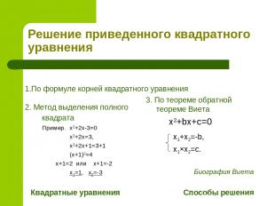 Решение приведенного квадратного уравнения 1.По формуле корней квадратного уравн