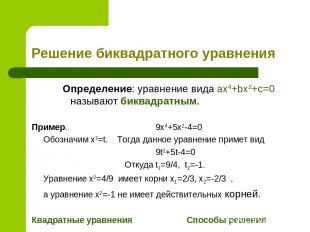 Решение биквадратного уравнения Определение: уравнение вида ax4+bx2+c=0 называют